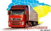 Доставка по Одессе и области
