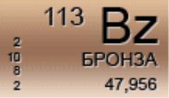 бронзовый-прокат.001
